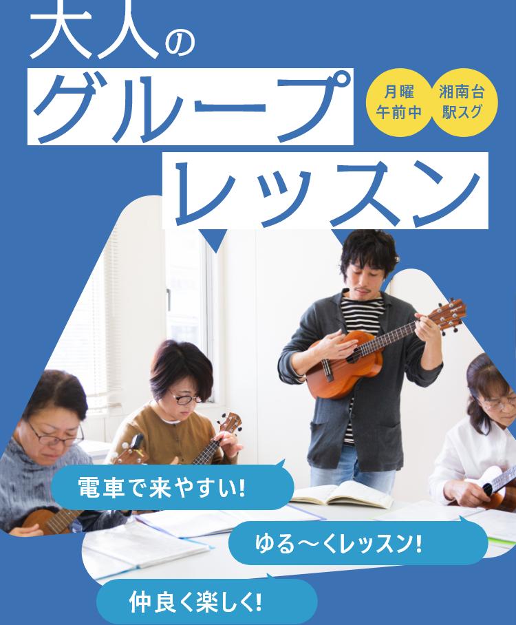 大人のグループレッスン 月曜午前中 湘南台駅スグ 電車で来やすい! ゆる〜くレッスンできる 仲良く楽しく!