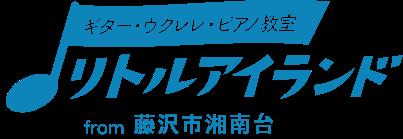 ギター・ウクレレ・ピアノ教室 リトルアイランド from藤沢市湘南台