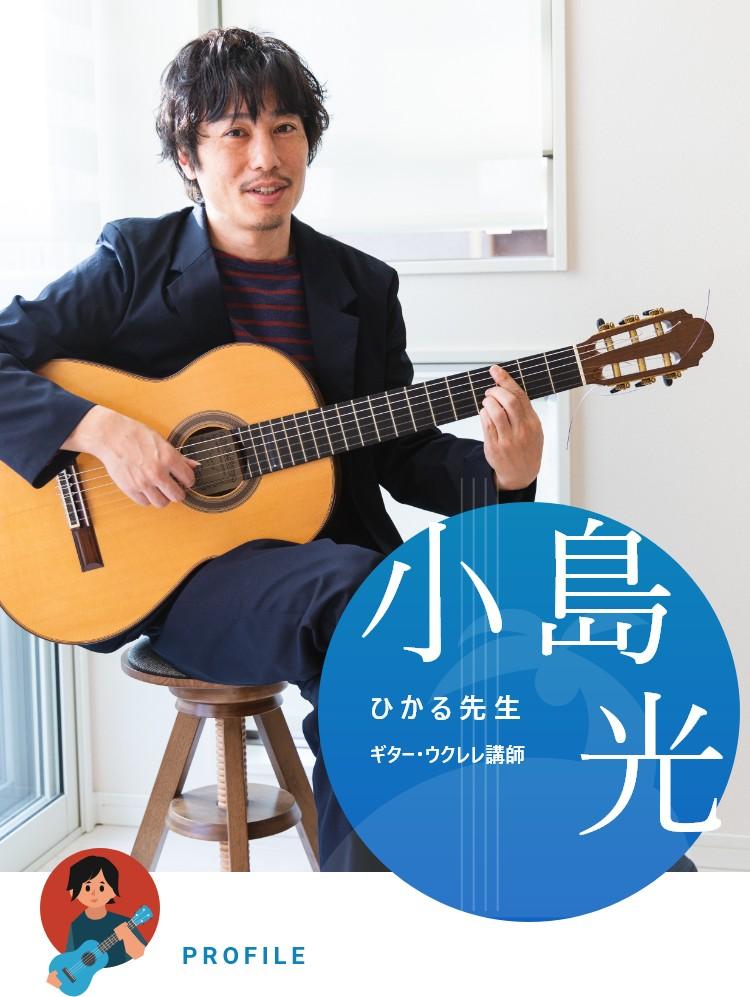 小島光 ひかる先生 ギター・ウクレレ講師