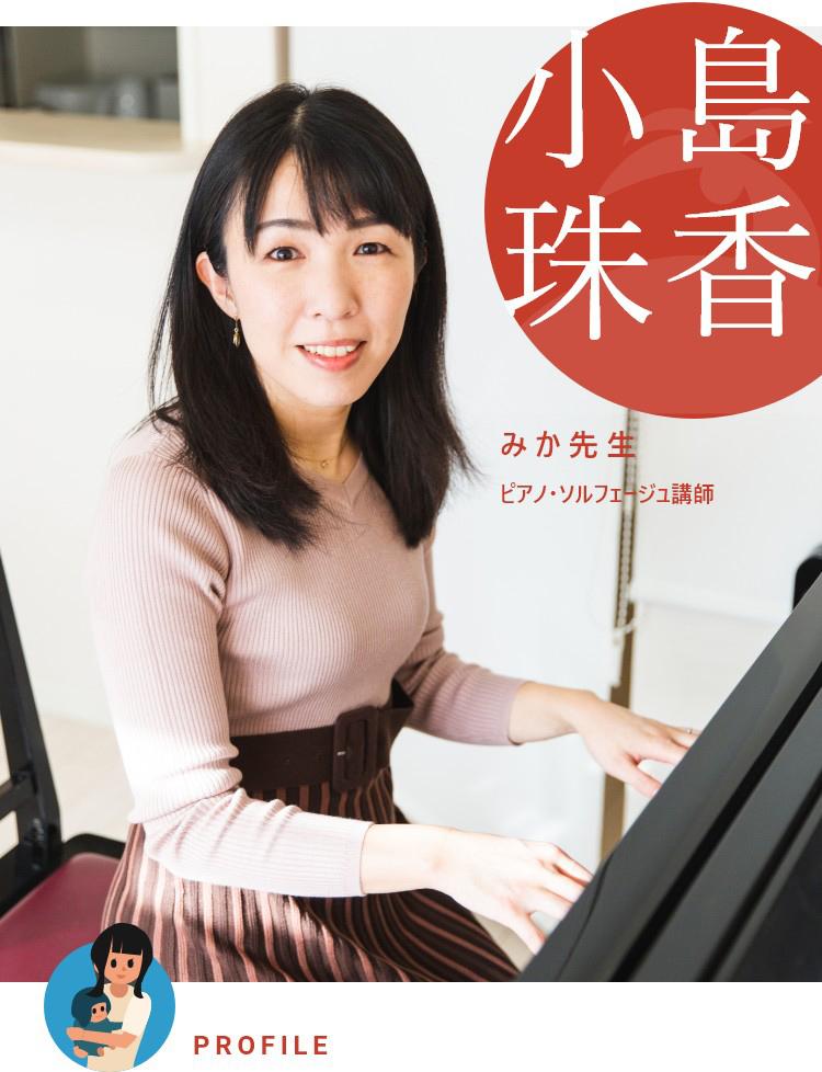 小島珠香 みか先生 ピアノ・ソルフェージュ講師