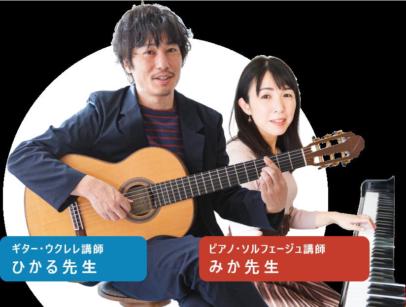ギター・ウクレレ講師 ひかる先生、ピアノ・ソルフェージュ講師 みか先生
