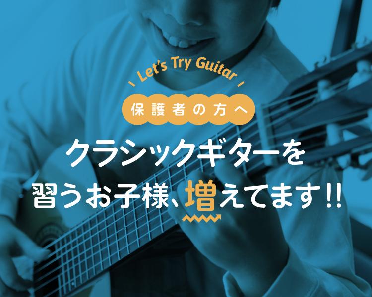保護者の方へ クラシックギターを習うお子様、増えてます!!